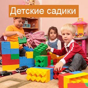 Детские сады Тонкино