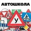 Автошколы в Тонкино